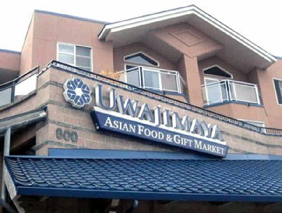 Uwajimaya in downtown Seattle.